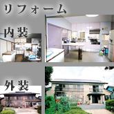 商品紹介‐リフォーム