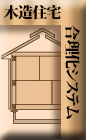 技術紹介-木造住宅合理化システム