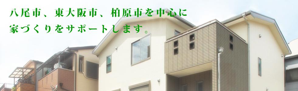 増子工務店は八尾市・東大阪市・柏原市を中心に家づくりをサポートしています